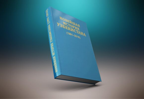 Новейшая история Узбекистана (1991- 2016 гг.)
