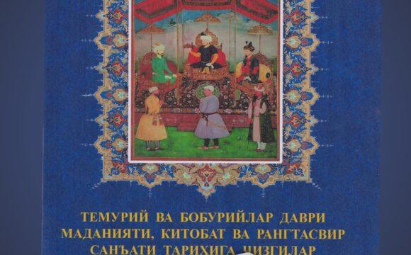 Аbdumajid Madraimov. Temuriy va Boburiylar davri madaniyati, kitobat va rangtasvir san'ati tarixiga chizgilar