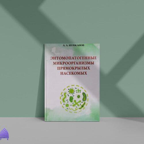 Нуржанов A. A. ЭНТОМОПАТОГЕННЫЕ МИКРООРГАНИЗМЫ ПРЯМОКРЫЛЫХ НАСЕКОМЫХ