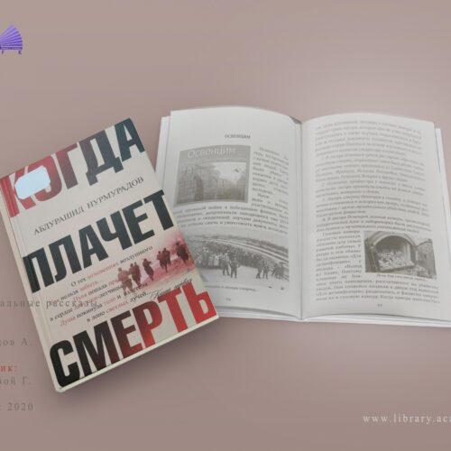 Нурмурадов А. Когда плачет смерть